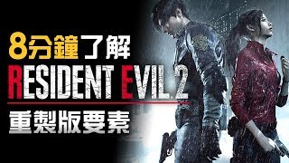【8分鐘了解】Biohazard RE:2 重製版要素 (Resident Evil 2 remake) 中文字幕