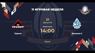 Гранит – Динамо-2 | Дивизион 1 | Неделя#11