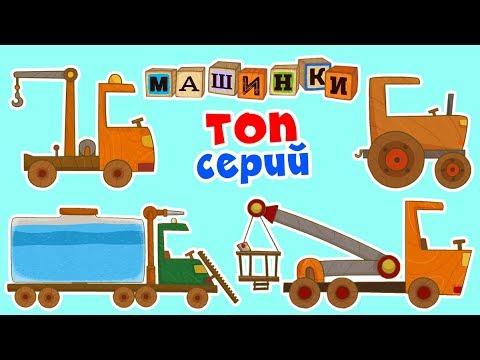 Машинки - Сборник ТОПовых серий  | Новый мультсериал для мальчиков видео
