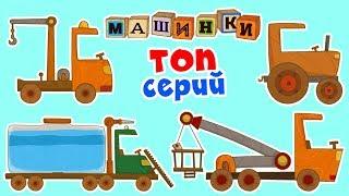 Машинки - Сборник ТОПовых серий  | Новый мультсериал для мальчиков