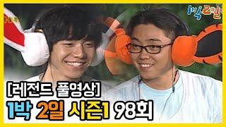 [1박2일 시즌 1] - Full 영상 (98회) 2Days & 1Night1 full VOD