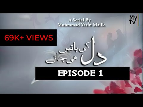 Drama Serial Dil Ki Batain Dil He Jaanay Episode 1