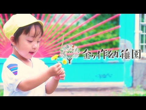 金ヶ作幼稚園 | 松戸市 五香