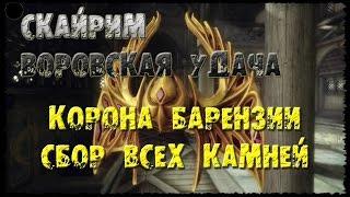 СКАЙРИМ 22 ГАЙД по сбору всех Камней и короны Барензии Перк Воровская удача