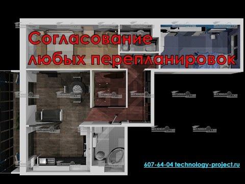 Согласование перепланировки квартиры в СПб от проекта до разрешения на строительство