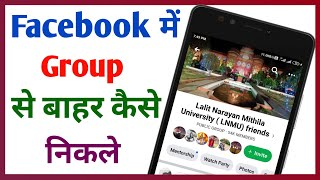 Facebook group se kaise nikle || How to leave facebook group in hindi || Technical Sahara