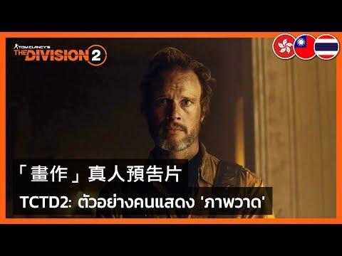 《全境封鎖 2》「畫作」真人預告片 - The Division 2