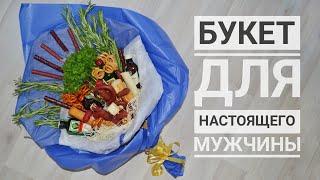 DIY: Мужской букет из продуктов своими руками / Anna Belobrova