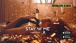 Charusha - Останься со мной