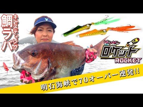 """ビンビンロケット"""" で 明石海峡の大鯛を連発‼ / 田中亜衣"""