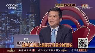 《中国舆论场》 20200216| CCTV中文国际
