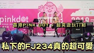 FJ234 - 103集 我們在香港很紅還是一點粉紅!?