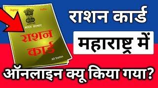 ration card management system maharashtra - मुफ्त