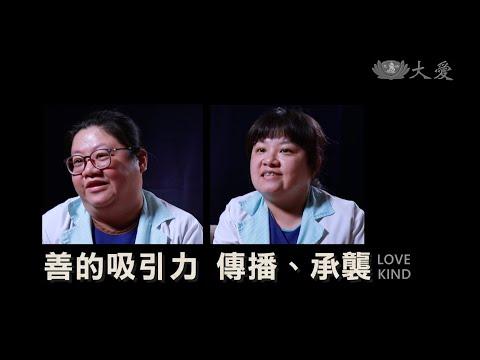 劉菀倩劉瑋書 / 臺中慈濟醫院