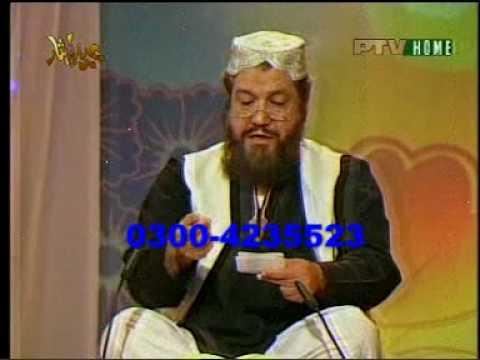 PTV Eid Mushaira 2009 - Syed Salman Gilani