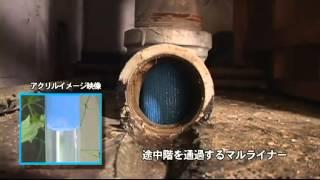 排水管リニューアルの革命マルライナー工法