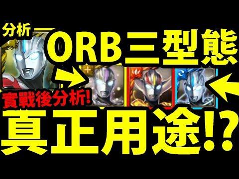 神魔之塔 ORB三型態介紹