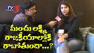 Manchu Lakshmi Exclusive Interview