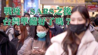 #武漢肺炎  我們的島 戰疫-SARS之後,台灣準備好了嗎?(第1042集 2020-02-17)