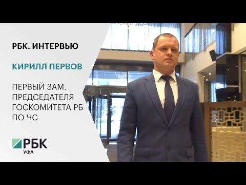 Кирилл Первов рассказал об обеспечении безопасности населения в программе «Интервью» на телеканале «РБК»