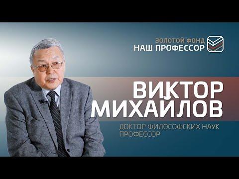 Виктор Михайлов: Хорошая теория – она практична