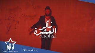 انور ابراهيم - ناكر العشرة (حصرياً)   2021   Anwar Ibrahim - Nakir Al3ashra (Exclusive) تحميل MP3