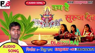 Dj Song Uga Hai Suraj Dev Bhojpuri Chhath Pooja Geet By Anuradha Paudwal Chhath Geet - Download this Video in MP3, M4A, WEBM, MP4, 3GP