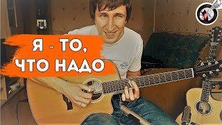 "Video thumbnail of ""Я - то, что надо на гитаре | Браво / Alex Mercy"""