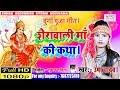 शेरावाली मैया की कथा। Serawali Maiya ke Katha. Durga Puja Song 2020 Usha Yadav.