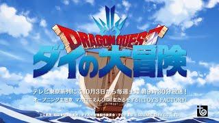 Превью к трейлеру Драгон Квест: Приключения Дая