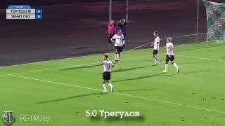 Дамир Трегулов - голы за Торпедо в сезоне 2017\2018