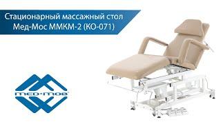 Стационарный массажный стол Med-Mos ММКМ-2 КО-071 se3