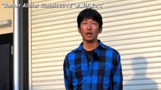 """小野俊郎プロ / """"Basser Allstar Classic 2015"""" を振り返って"""
