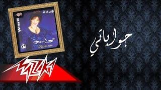 اغاني طرب MP3 Gawabati - Warda جواباتي - وردة تحميل MP3