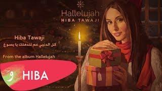 تحميل اغاني Hiba Tawaji - God Rest Ye Merry Gentlemen / هبه طوجي - كل الدنيي عم تندهلك يا يسوع MP3