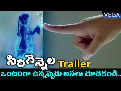 Sirivennela Movie Trailer || Priyamani | Latest Trailers 2019 || #SirivennelaMovieTrailer