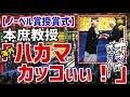 【海外の反応】本庶教授 羽織袴でノーベル賞授賞式に出席 海外「ハカマ カッコいい!」「日本人は気高いな」本庶教授に世界から賞賛の声