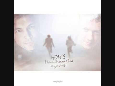 HOMIE feat. Mainstream One - Туманы