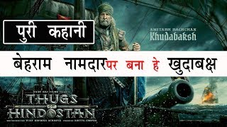 Real Story Of Thugs Of Hindustan | Unknown facts Of Thug | ठग्स ऑफ हिंदुस्तान कि सच्ची कहाणी