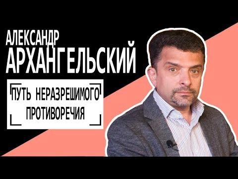 """Александр Архангельский: """"Путь неразрешимого противоречия"""". Беседу ведет Владимир Семёнов."""