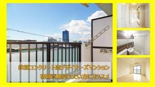 厚木市岡田の鉄筋コンクリート造デザイナーズリメイクマンションは、初期費用を抑えたい方必見です!エコルフロンティアガーデン