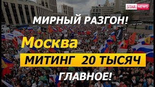 МИТИНГ в МОСКВЕ! Ваша Свобода! Новости 2019