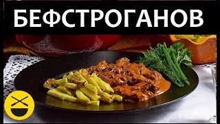 Сталик: говядина по-строгановски (бефстроганов)
