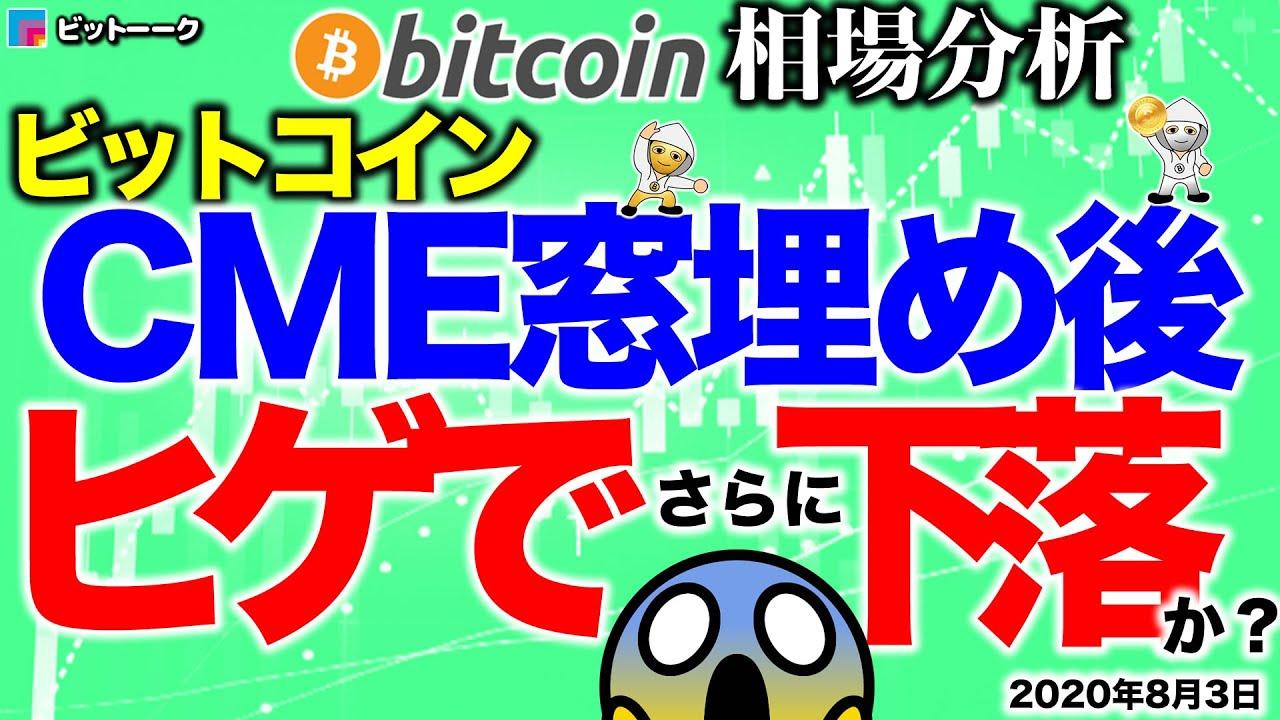 【ビットコイン 仮想通貨】CMEの窓埋め後にヒゲ出したらさらに下落か!?【2020年8月3日】BTC、ビットコイン、XRP、リップル、仮想通貨、暗号資産、爆上げ、暴落 #ビットコイン #BTC #仮想通貨