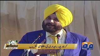Navjot Singh Sidhu Emotional Speech at Kartarpur Inaugurates!