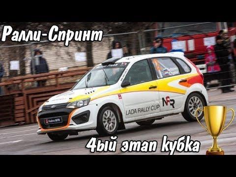 Ралли - Спринт //4ый этап кубка
