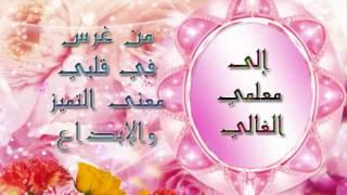يا معلمي هاك قاسمي -  شكرا معلمي - اوبريت المعلم