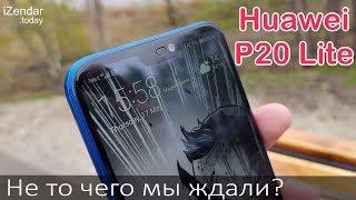 Обзор Huawei P20 Lite - Переоблегчили
