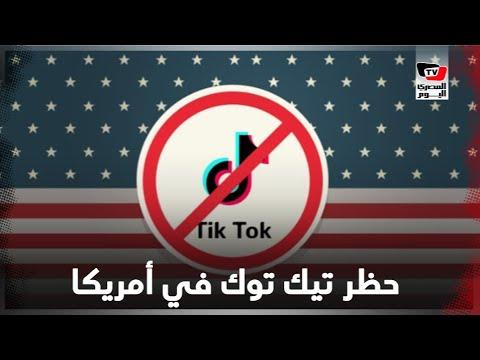 هل تنجح أمريكا في حظر أو الاستحواذ على تيك توك ؟