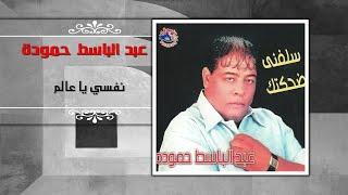 تحميل اغاني عبد الباسط حمودة - نفسي يا عالم | Abd El Basset Hamouda - Nefsy Ya Alam MP3